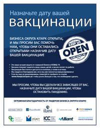 Keep Us Open #1 (Russian)