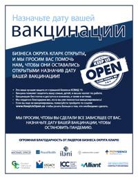 Keep Us Open #2 (Russian)