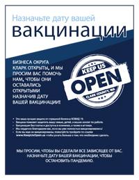 Keep Us Open #3 (Russian)
